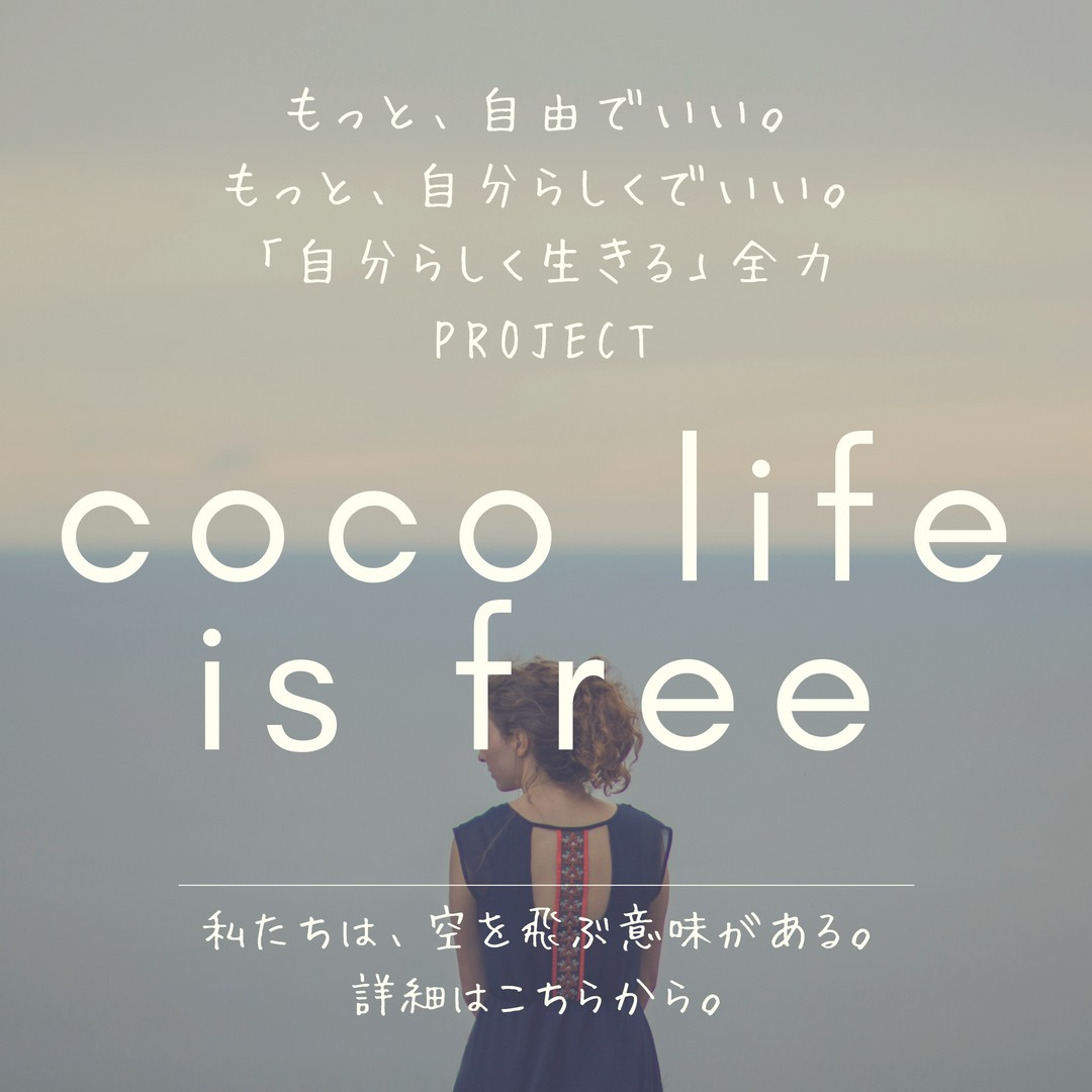 https://coco-31.com/cocolp